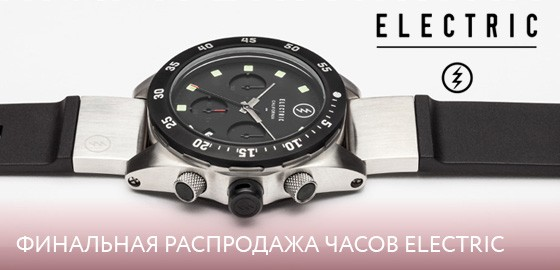 Electric Watch Sale 2017 Traektoria