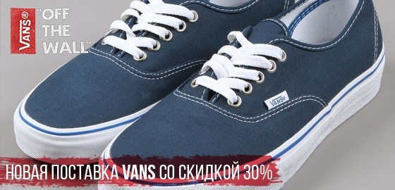 Vans Sale Summer 2 2016 Traektoria