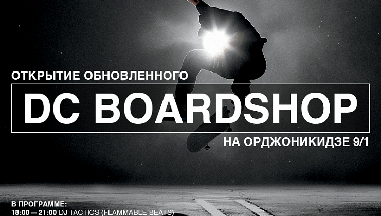 Пятница 13 | DC Boardshop