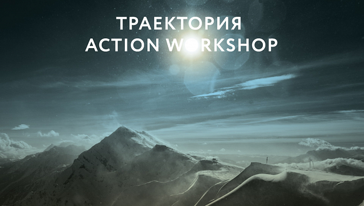 ACTION WORKSHOP В МУЗЕОНЕ
