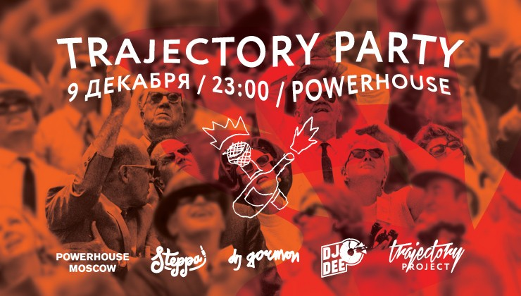 TRAJECTORY PARTY. 9 декабря